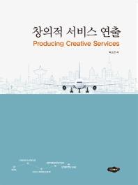 창의적 서비스 연출(Producing Creative Services)
