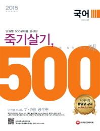 국어 죽기살기 500제 단원별 문제집(2015)