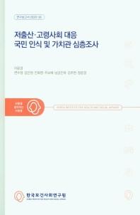 저출산 고령사회대응 국민 인식 및 가치관 심층조사