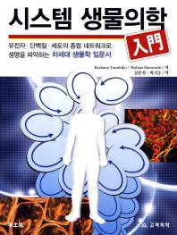 시스템 생물의학 입문