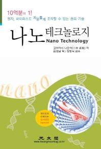 나노 테크놀로지