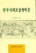 한국사회보장개혁론