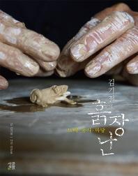 김기철의 흙장난