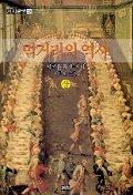 먹거리의 역사(상)(까치글방 194)