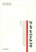 한 중 유서문화개관