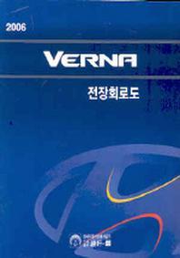 베르나 전장회로도(2006)