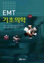 EMT 기초의학