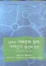 남북한 사회문화 협력 거버넌스 활성화 방안