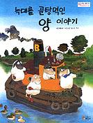 늑대를 골탕먹인 양이야기(저학년그림책 2004)
