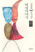 김승희 윤석남의 여성 이야기