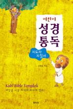 어린이 성경통독