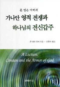 가나안 영적 전쟁과 하나님의 전신갑주