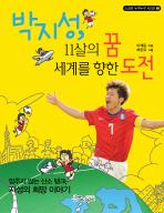 박지성 11살의 꿈 세계를 향한 도전