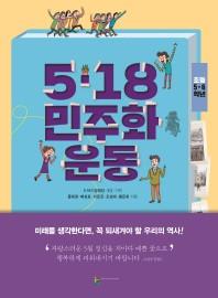 5.18 민주화운동 교과서(초등 5.6학년)