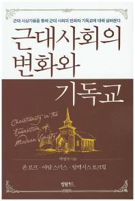 근대사회의 변화와 기독교