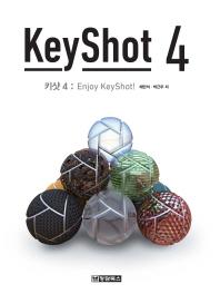 키샷(KeyShot) 4