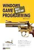 윈도우즈 게임 프로그래밍