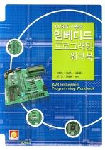 AVR을 이용한 임베디드 프로그래밍 워크북