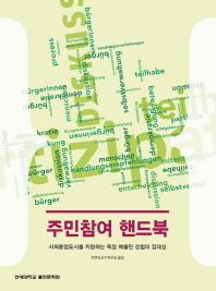 주민참여 핸드북