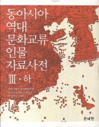 동아시아 역대 문화교류 인물 자료사전. 3(하)