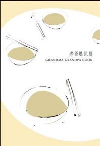Grandma Grandpa Cook