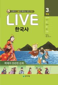 Live 한국사. 3: 백제의 찬란한 문화