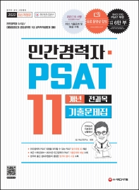 2022 민간경력자 PSAT 11개년 전과목 기출문제집