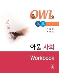 아울 사회 Workbook