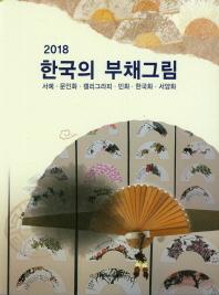 한국의 부채그림(2018)