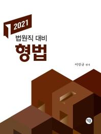 형법(2021)