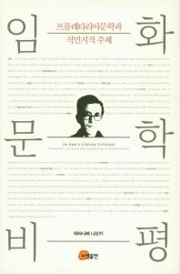 임화문학 비평: 프롤레타리아문학과 식민지적 주체