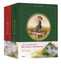빨간머리앤+에이번리의앤 세트(리커버 에디션)
