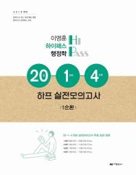 이명훈 하이패스 행정학 하프 실전모의고사(2018)