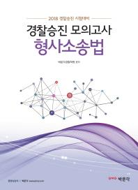 경찰승진 모의고사 형사소송법(2018)