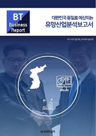 대한민국 통일로 예상되는 유망산업분석보고서