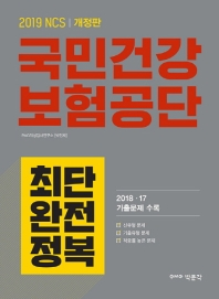 NCS 국민건강보험공단 최단 완전정복(2019)