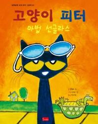 고양이 피터: 마법 선글라스