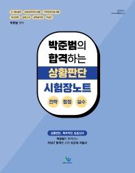 박준범의 합격하는 상황판단 시험장노트