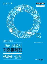 OK 전과목 9급 서울시 기출문제집(2017)