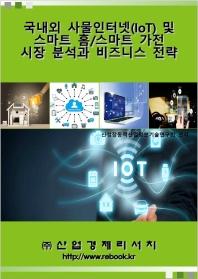 국내외 사물인터넷(IoT) 및 스마트 홈/스마트 가전 시장 분석과 비즈니스 전략