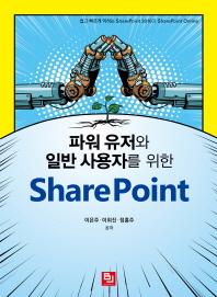 파워 유저와 일반 사용자를 위한 SharePoint