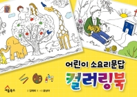 어린이 소요리문답 컬러링북