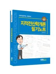 지적전산학개론 필기노트(2021)