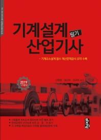 기계설계산업기사 필기 단기완성(2019)
