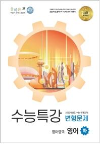 올바른 책 고등 영어영역 영어(하) 수능특강 변형문제(2021)(2022 수능대비)