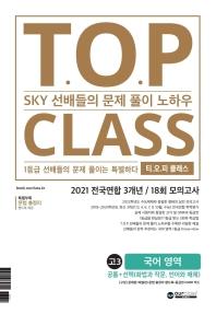 티오피 클래스 T.O.P CLASS 고3 국어영역 전국연합 3개년/18회 모의고사(2021)