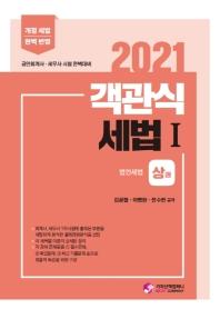 객관식 세법. 1: 상하 세트(2021)(전2권)