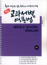 중등 교과서별 영문법 중3 (시사/박준언)