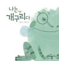 나는 개구리다