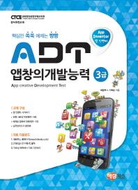 앱 인벤터 ADT 앱창의개발능력 3급